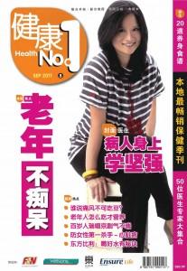 2011-09-Health-No-1_cover