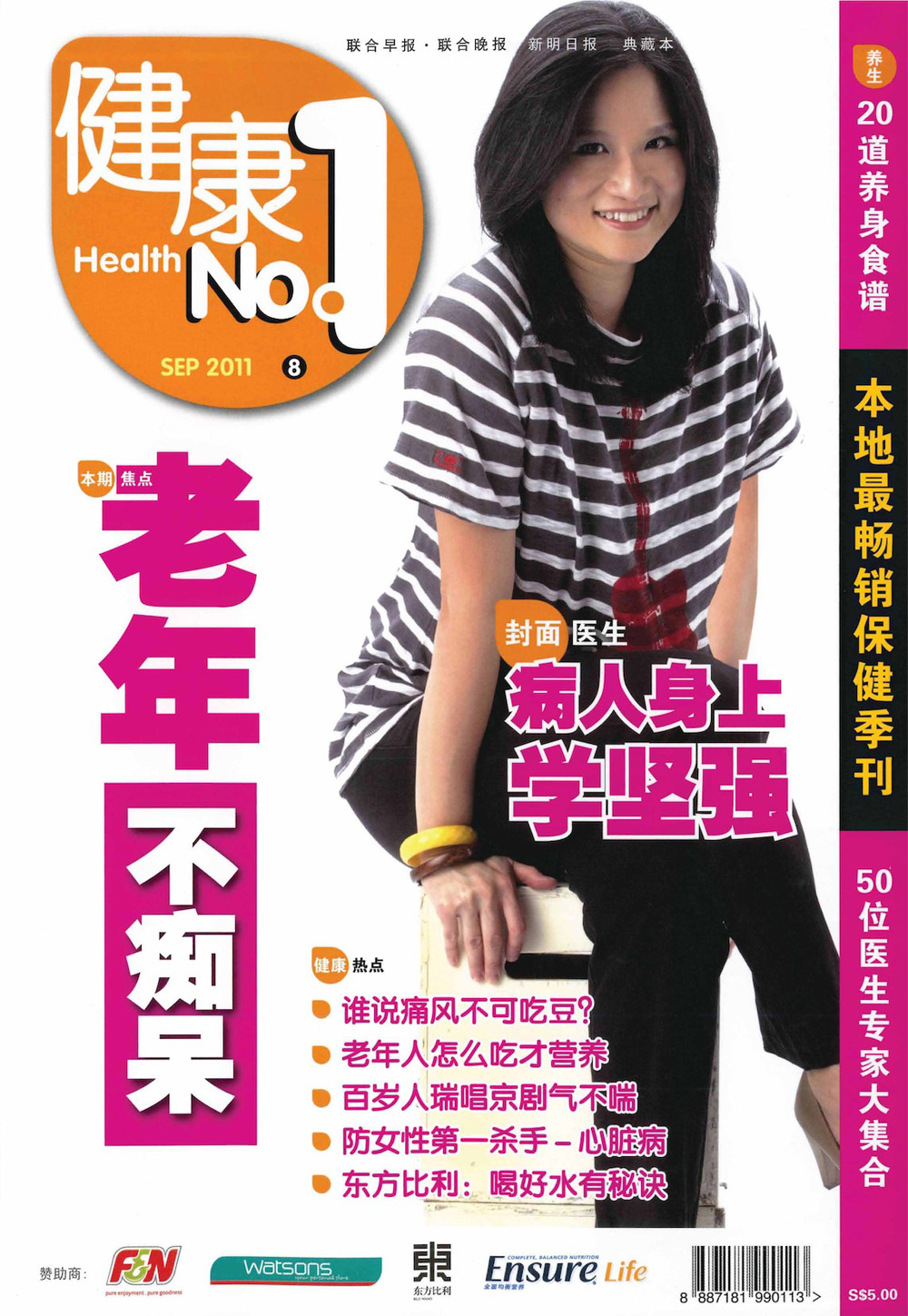 2011-09-Health-No-1_cover