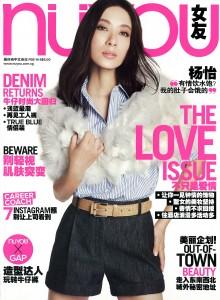 2014 02 - NUYOU Cover