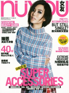 2013-10-NUYOU-PWR_cover